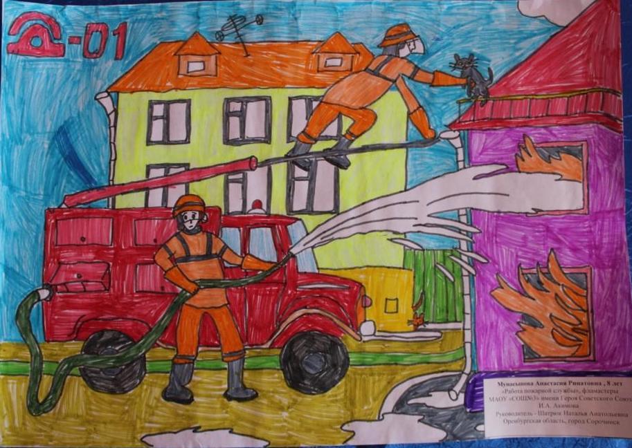 самые рисунки к дню пожарника своими руками выходит свет первый