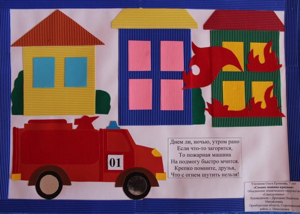 Аппликация пожарная машина картинки для детей